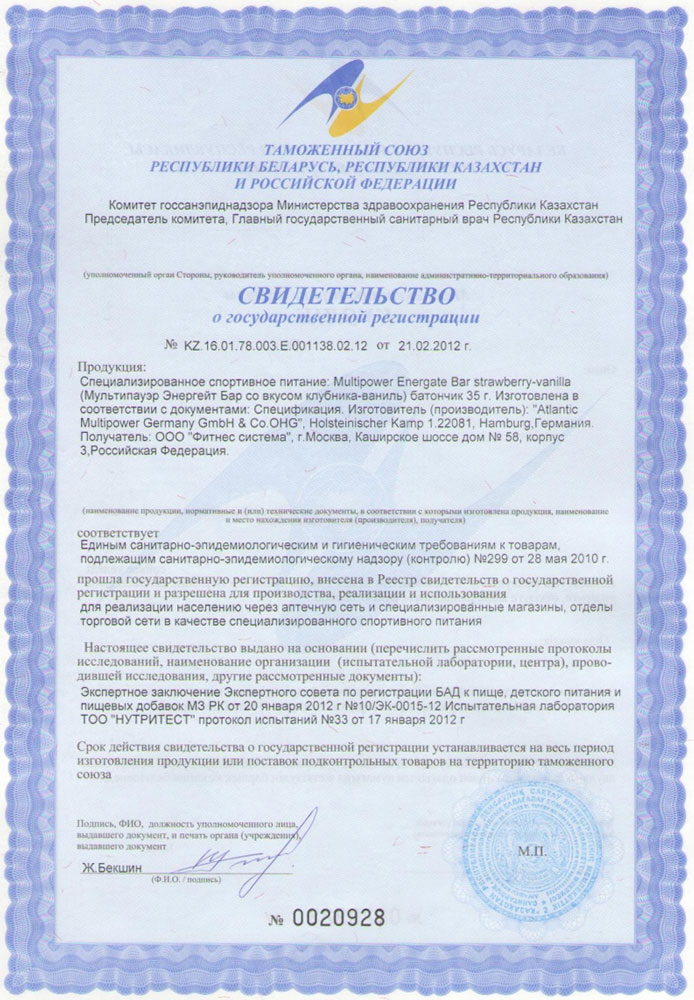 multipower-cert.jpg